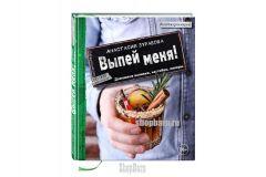 Книга Выпей меня! Домашние наливки, настойки, ликеры (А. Зурабова)